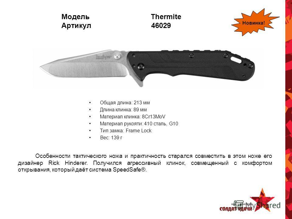 Модель Thermite Артикул 46029 Общая длина: 213 мм Длина клинка: 89 мм Материал клинка: 8Cr13MoV Материал рукояти: 410 сталь, G10 Тип замка: Frame Lock Вес: 139 г Особенности тактического ножа и практичность старался совместить в этом ноже его дизайне