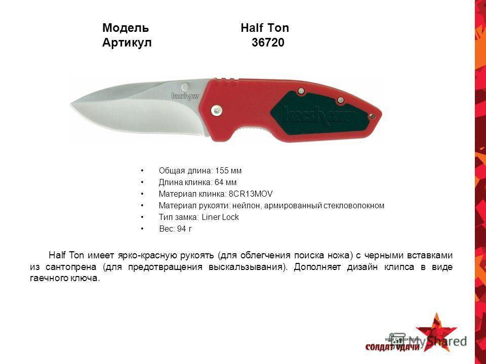 Модель Half Ton Артикул 36720 Общая длина: 155 мм Длина клинка: 64 мм Материал клинка: 8CR13MOV Материал рукояти: нейлон, армированный стекловолокном Тип замка: Liner Lock Вес: 94 г Half Ton имеет ярко-красную рукоять (для облегчения поиска ножа) с ч