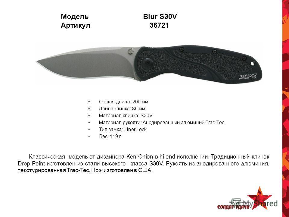 Модель Blur S30V Артикул 36721 Общая длина: 200 мм Длина клинка: 86 мм Материал клинка: S30V Материал рукояти: Анодированный алюминий,Trac-Tec Тип замка: Liner Lock Вес: 119 г Классическая модель от дизайнера Ken Onion в hi-end исполнении. Традиционн