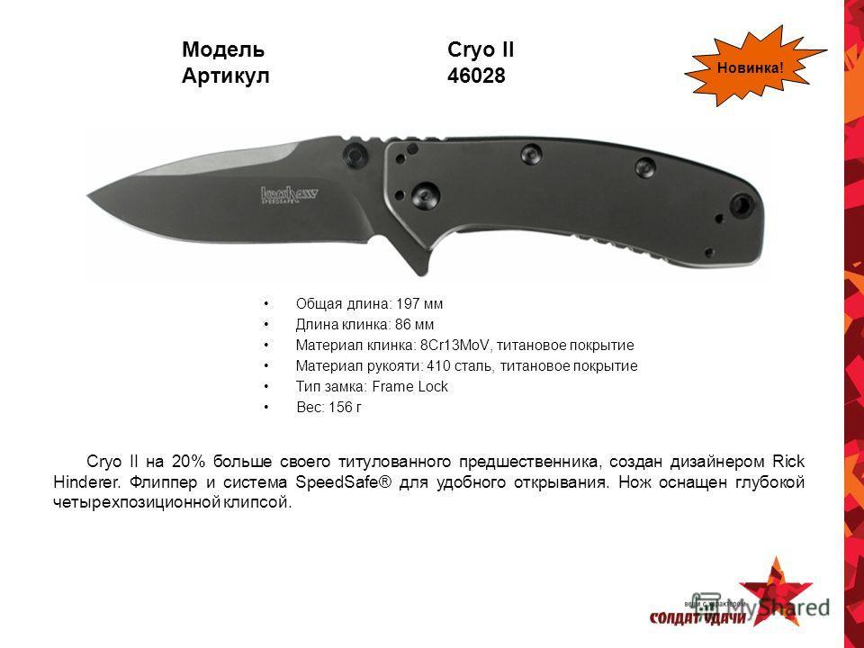 Модель Cryo II Артикул 46028 Общая длина: 197 мм Длина клинка: 86 мм Материал клинка: 8Cr13MoV, титановое покрытие Материал рукояти: 410 сталь, титановое покрытие Тип замка: Frame Lock Вес: 156 г Cryo II на 20% больше своего титулованного предшествен