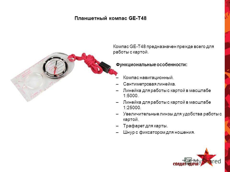 Планшетный компас GE-T48 Компас GE-Т48 предназначен прежде всего для работы с картой. Функциональные особенности: –Компас навигационный. –Сантиметровая линейка. –Линейка для работы с картой в масштабе 1:5000. –Линейка для работы с картой в масштабе 1