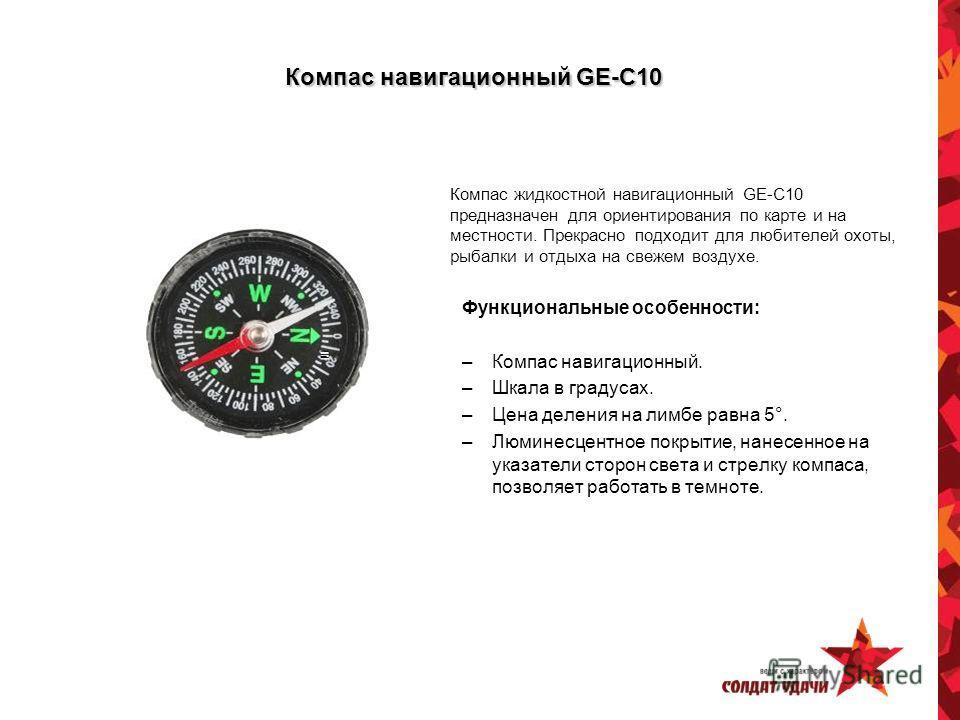 Компас навигационный GE-C10 Компас жидкостной навигационный GE-C10 предназначен для ориентирования по карте и на местности. Прекрасно подходит для любителей охоты, рыбалки и отдыха на свежем воздухе. Функциональные особенности: –Компас навигационный.