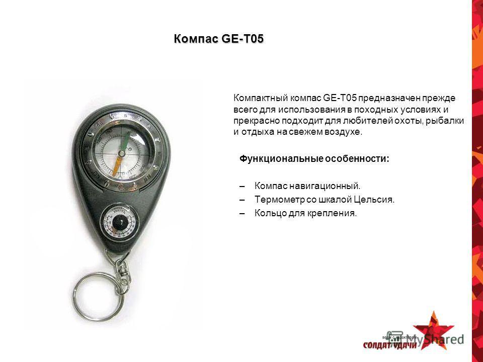 Компас GE-T05 Компактный компас GE-T05 предназначен прежде всего для использования в походных условиях и прекрасно подходит для любителей охоты, рыбалки и отдыха на свежем воздухе. Функциональные особенности: –Компас навигационный. –Термометр со шкал