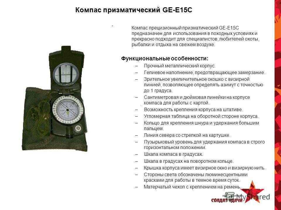 Компас призматический GE-E15C Компас прецизионный призматический GE-E15C предназначен для использования в походных условиях и прекрасно подходит для специалистов, любителей охоты, рыбалки и отдыха на свежем воздухе. Функциональные особенности: –Прочн