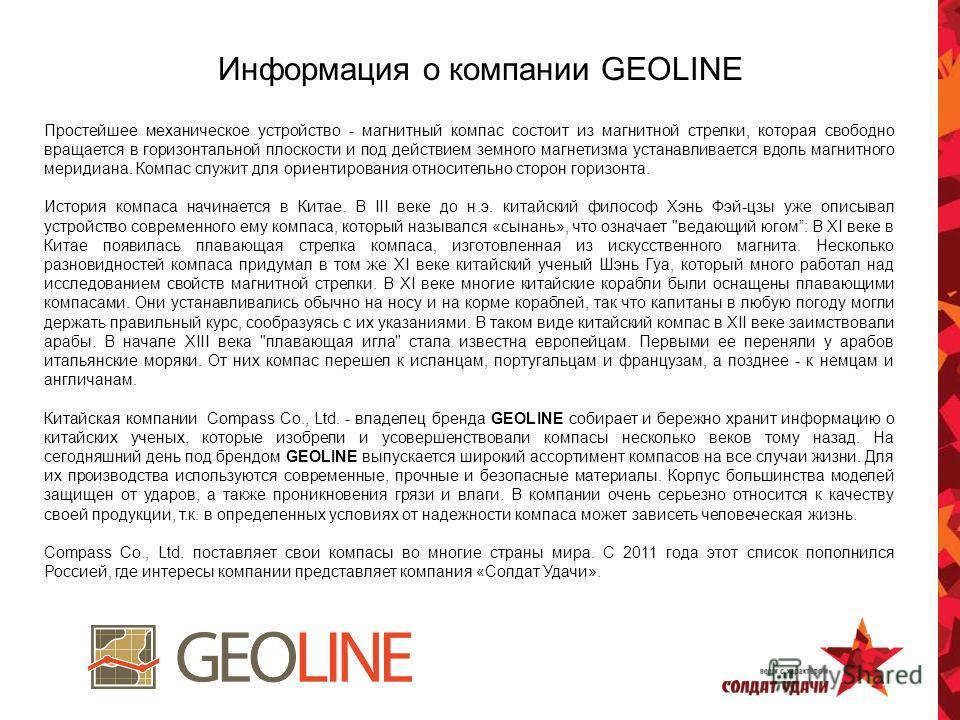 Информация о компании GEOLINE Простейшее механическое устройство - магнитный компас состоит из магнитной стрелки, которая свободно вращается в горизонтальной плоскости и под действием земного магнетизма устанавливается вдоль магнитного меридиана. Ком
