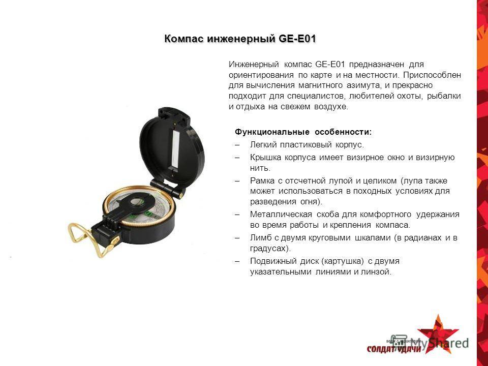 Компас инженерный GE-E01 Инженерный компас GE-E01 предназначен для ориентирования по карте и на местности. Приспособлен для вычисления магнитного азимута, и прекрасно подходит для специалистов, любителей охоты, рыбалки и отдыха на свежем воздухе. Фун
