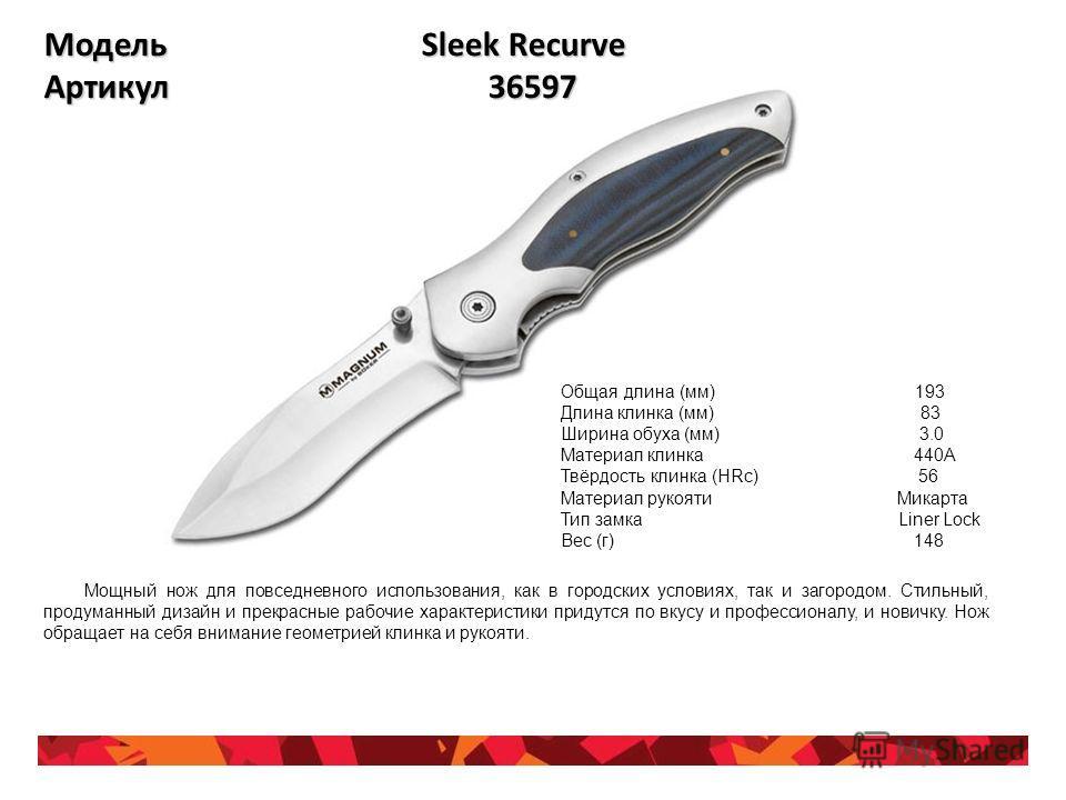 Модель Sleek Recurve Артикул 36597 Общая длина (мм) 193 Длина клинка (мм) 83 Ширина обуха (мм) 3.0 Материал клинка 440А Твёрдость клинка (HRc) 56 Материал рукояти Микарта Тип замка Liner Lock Вес (г) 148 Мощный нож для повседневного использования, ка