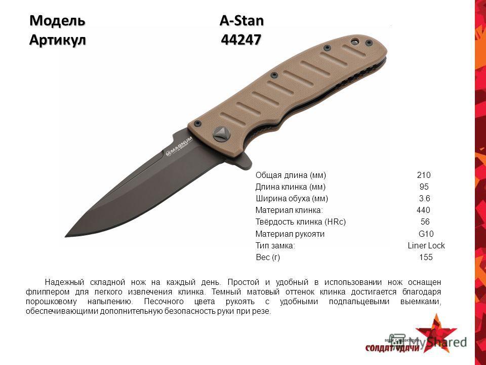 Модель A-Stan Артикул 44247 Общая длина (мм) 210 Длина клинка (мм) 95 Ширина обуха (мм) 3.6 Материал клинка: 440 Твёрдость клинка (HRc) 56 Материал рукояти G10 Тип замка: Liner Lock Вес (г) 155 Надежный складной нож на каждый день. Простой и удобный
