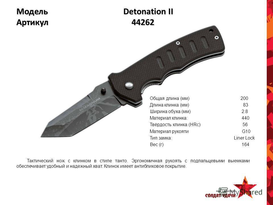 Модель Detonation II Артикул 44262 Общая длина (мм) 200 Длина клинка (мм) 83 Ширина обуха (мм) 2.8 Материал клинка: 440 Твёрдость клинка (HRc) 56 Материал рукояти G10 Тип замка: Liner Lock Вес (г) 164 Тактический нож с клинком в стиле танто. Эргономи