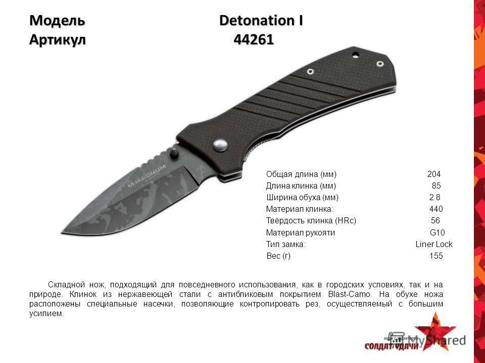 Модель Detonation I Артикул 44261 Общая длина (мм) 204 Длина клинка (мм) 85 Ширина обуха (мм) 2.8 Материал клинка: 440 Твёрдость клинка (HRc) 56 Материал рукояти G10 Тип замка: Liner Lock Вес (г) 155 Складной нож, подходящий для повседневного использ