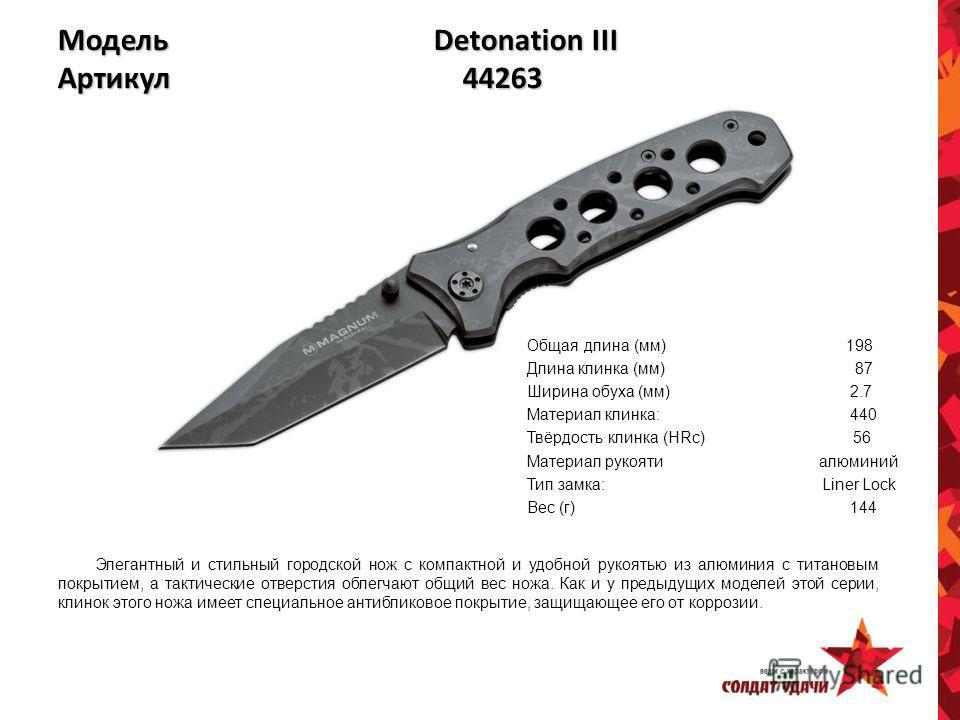 Модель Detonation III Артикул 44263 Общая длина (мм) 198 Длина клинка (мм) 87 Ширина обуха (мм) 2.7 Материал клинка: 440 Твёрдость клинка (HRc) 56 Материал рукояти алюминий Тип замка: Liner Lock Вес (г) 144 Элегантный и стильный городской нож с компа