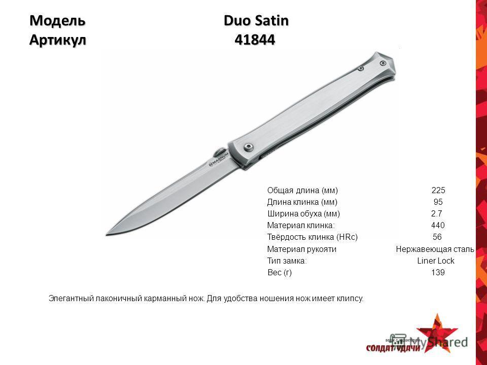 Модель Duo Satin Артикул 41844 Общая длина (мм) 225 Длина клинка (мм) 95 Ширина обуха (мм) 2.7 Материал клинка: 440 Твёрдость клинка (HRc) 56 Материал рукояти Нержавеющая сталь Тип замка: Liner Lock Вес (г) 139 Элегантный лаконичный карманный нож. Дл