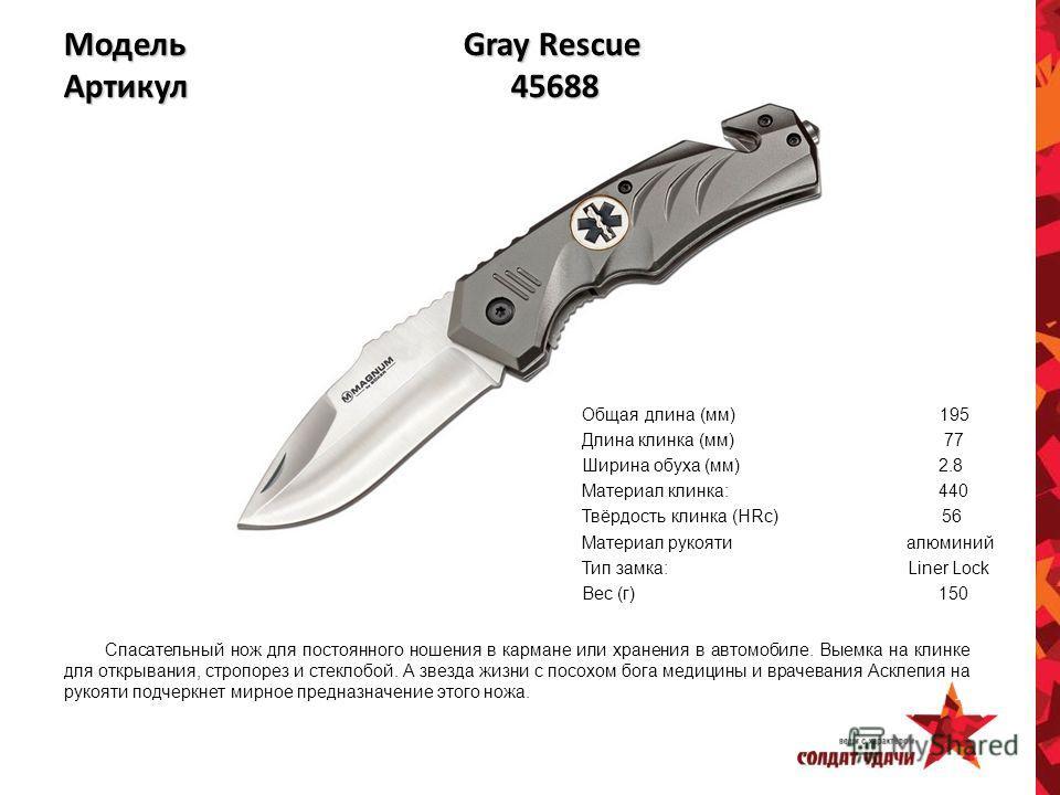 Модель Gray Rescue Артикул 45688 Общая длина (мм) 195 Длина клинка (мм) 77 Ширина обуха (мм) 2.8 Материал клинка: 440 Твёрдость клинка (HRc) 56 Материал рукояти алюминий Тип замка: Liner Lock Вес (г) 150 Спасательный нож для постоянного ношения в кар