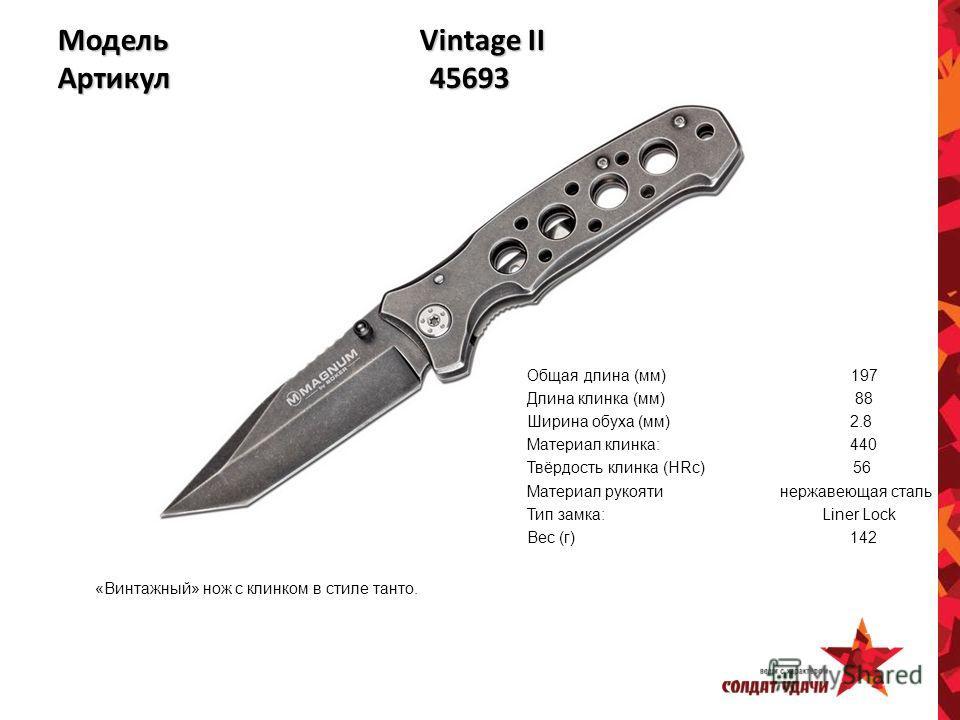 Модель Vintage II Артикул 45693 Общая длина (мм) 197 Длина клинка (мм) 88 Ширина обуха (мм) 2.8 Материал клинка: 440 Твёрдость клинка (HRc) 56 Материал рукояти нержавеющая сталь Тип замка: Liner Lock Вес (г) 142 «Винтажный» нож с клинком в стиле тант