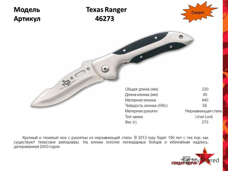 Модель Texas Ranger Артикул 46273 Общая длина (мм) 220 Длина клинка (мм) 95 Материал клинка: 440 Твёрдость клинка (HRc) 56 Материал рукояти Нержавеющая сталь Тип замка: Liner Lock Вес (г) 270 Крупный и тяжелый нож с рукоятью из нержавеющей стали. В 2