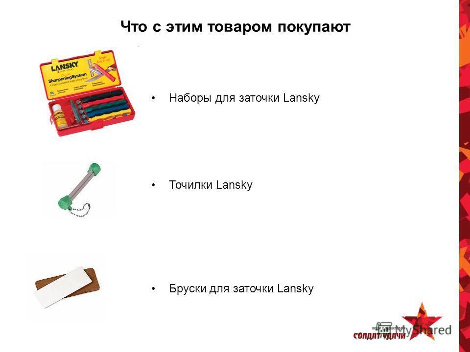 Что с этим товаром покупают Наборы для заточки Lansky Точилки Lansky Бруски для заточки Lansky