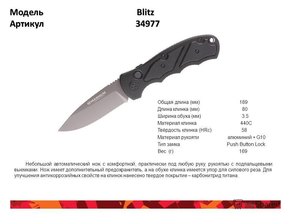 Модель Blitz Артикул 34977 Общая длина (мм) 189 Длина клинка (мм) 80 Ширина обуха (мм) 3.5 Материал клинка 440С Твёрдость клинка (HRc) 58 Материал рукояти алюминий + G10 Тип замка Push Button Lock Вес (г) 169 Небольшой автоматический нож с комфортной