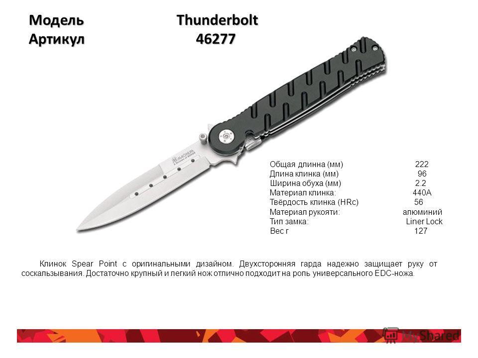 Модель Thunderbolt Артикул 46277 Общая длинна (мм) 222 Длина клинка (мм) 96 Ширина обуха (мм) 2.2 Материал клинка: 440A Твёрдость клинка (HRc) 56 Материал рукояти: алюминий Тип замка: Liner Lock Вес г 127 Клинок Spear Point с оригинальными дизайном.