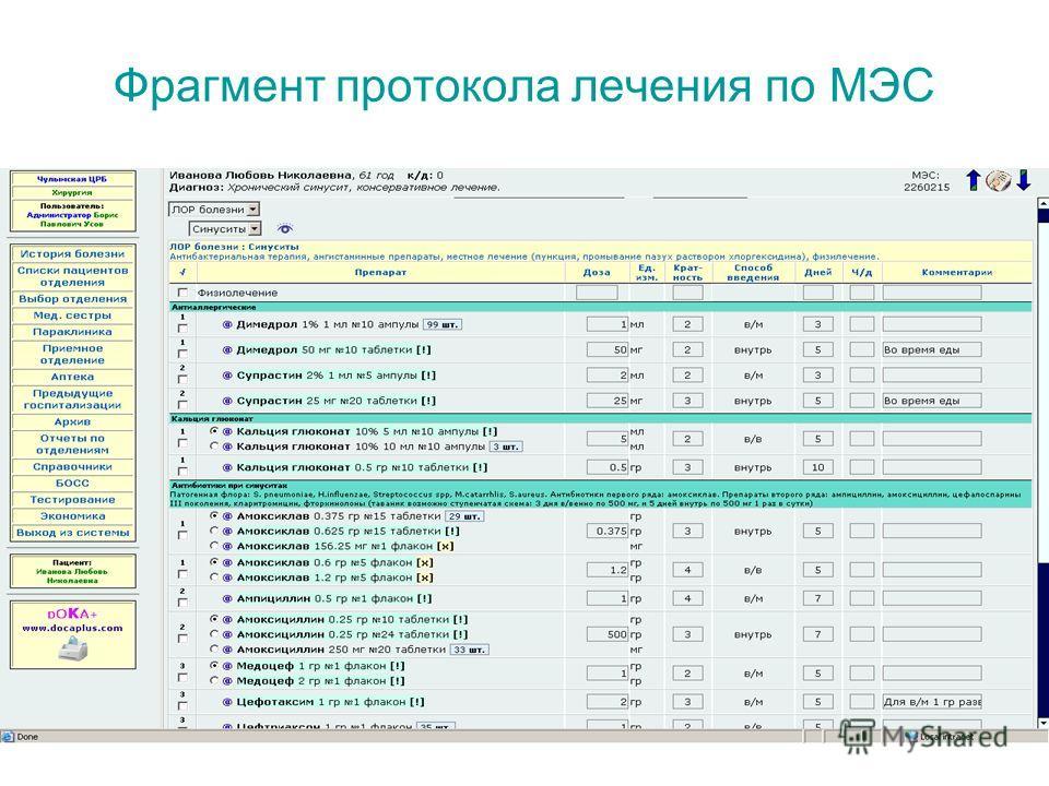 Фрагмент протокола лечения по МЭС