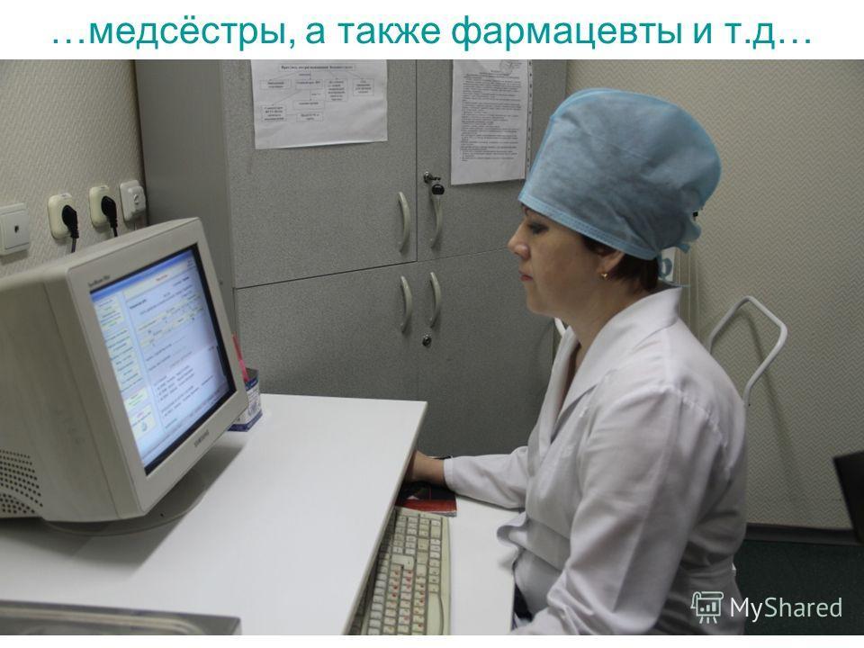 …медсёстры, а также фармацевты и т.д…
