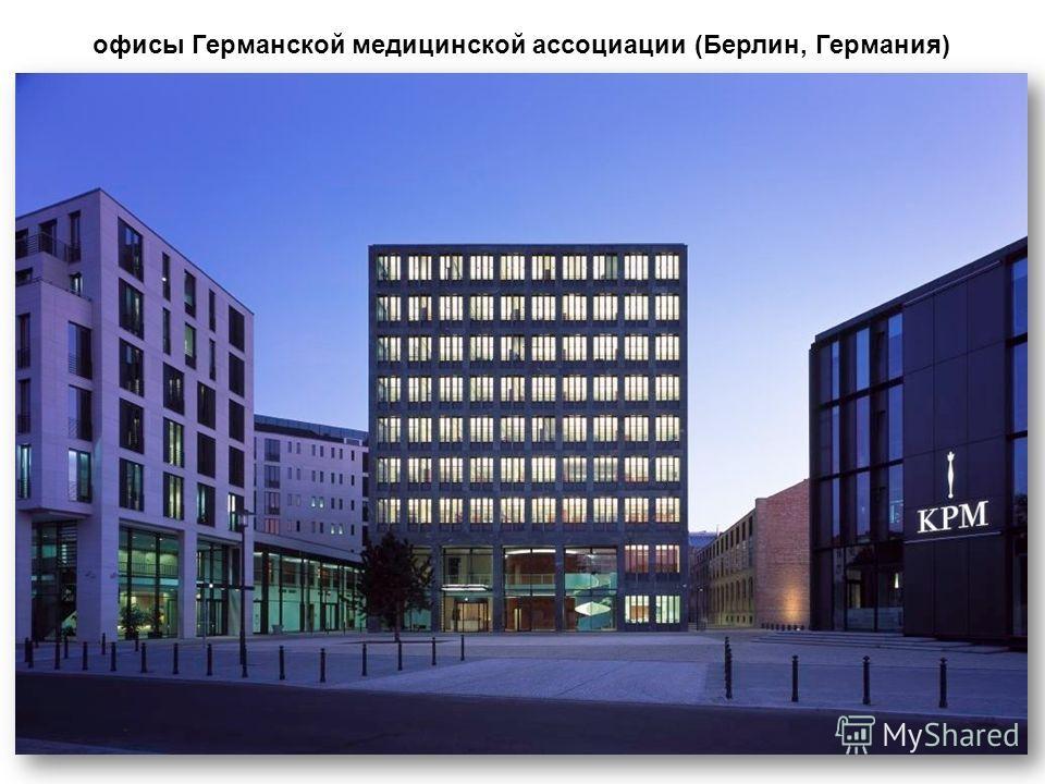 офисы Германской медицинской ассоциации (Берлин, Германия)