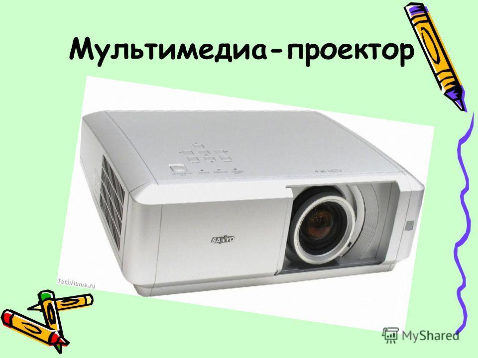 Мультимедиа-проектор