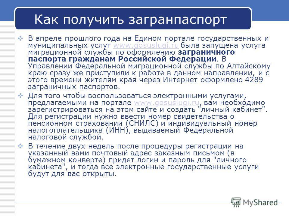 Как получить загранпаспорт В апреле прошлого года на Едином портале государственных и муниципальных услуг www.gosuslugi.ru была запущена услуга миграционной службы по оформлению заграничного паспорта гражданам Российской Федерации. В Управлении Федер