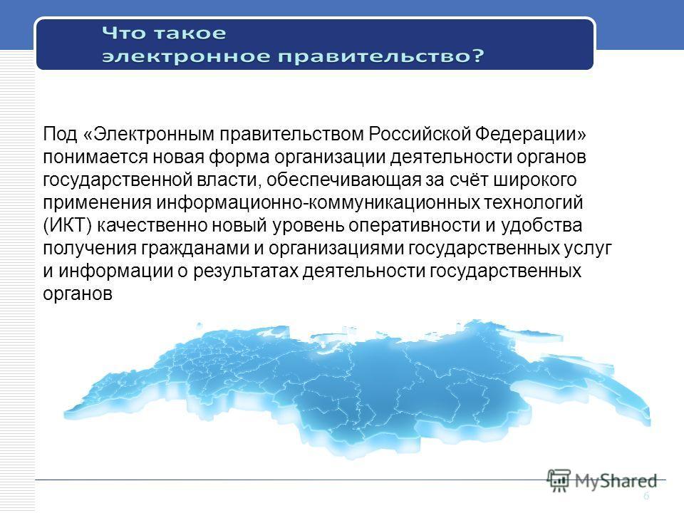 Под «Электронным правительством Российской Федерации» понимается новая форма организации деятельности органов государственной власти, обеспечивающая за счёт широкого применения информационно-коммуникационных технологий (ИКТ) качественно новый уровень