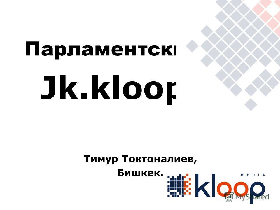 Парламентский блог Jk.kloop.kg Тимур Токтоналиев, Бишкек.