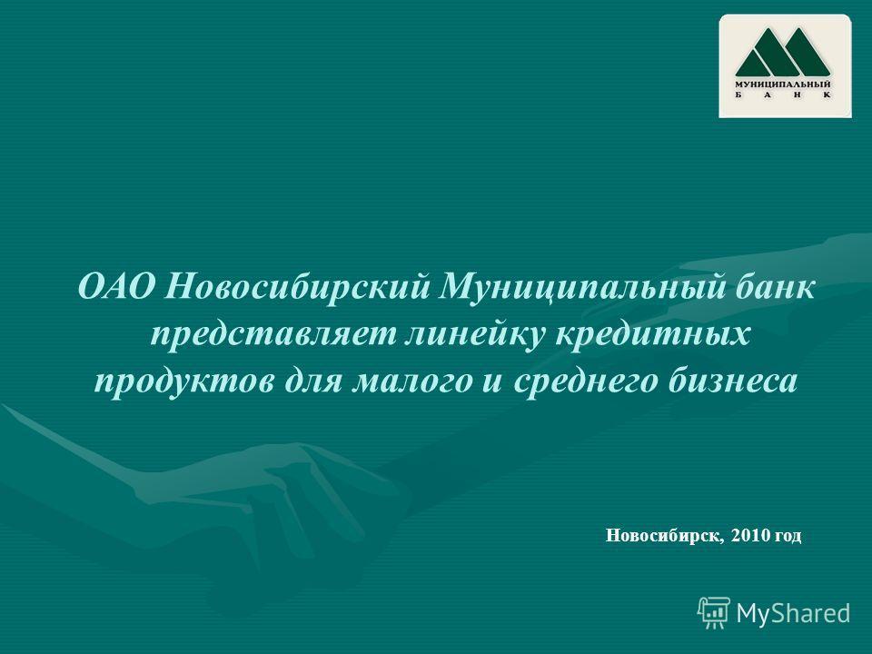 ОАО Новосибирский Муниципальный банк представляет линейку кредитных продуктов для малого и среднего бизнеса Новосибирск, 2010 год