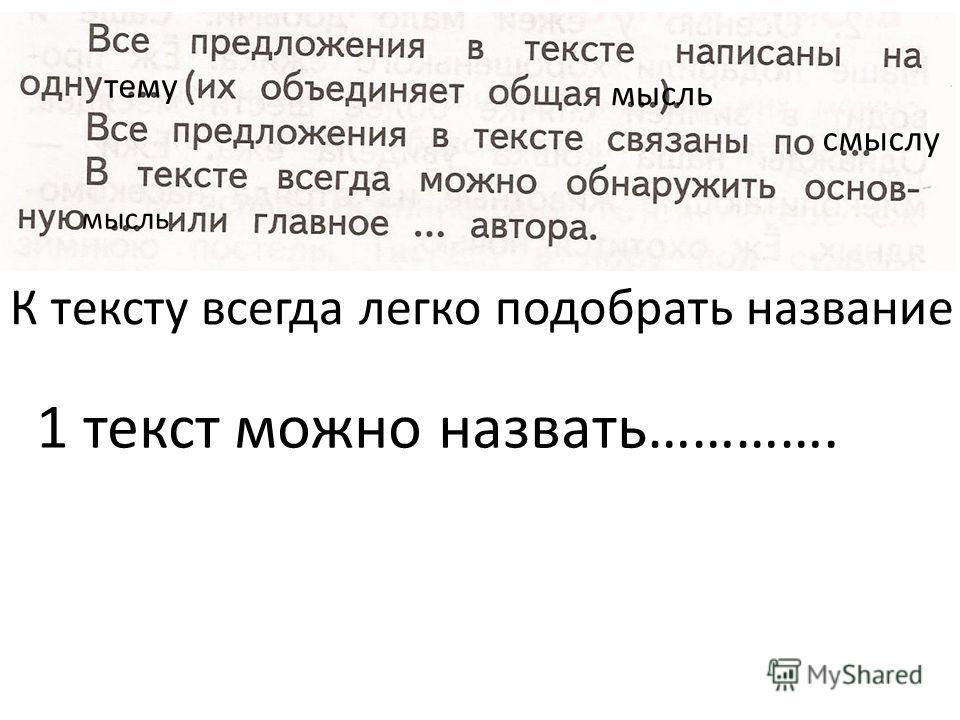 тему мысль смыслу мысль К тексту всегда легко подобрать название 1 текст можно назвать………….