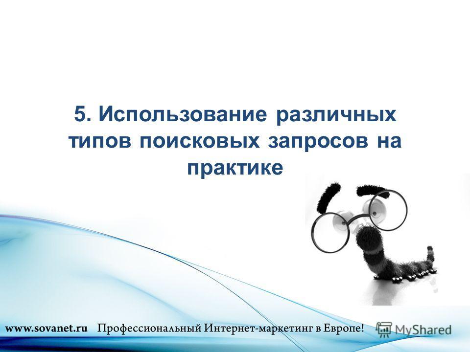 5. Использование различных типов поисковых запросов на практике