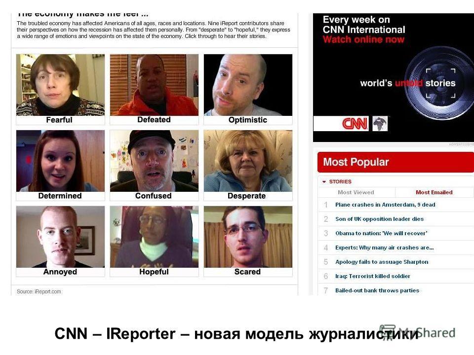 CNN – IReporter – новая модель журналистики