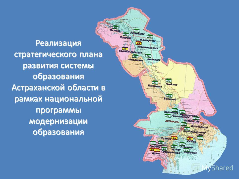 Реализация стратегического плана развития системы образования Астраханской области в рамках национальной программы модернизации образования