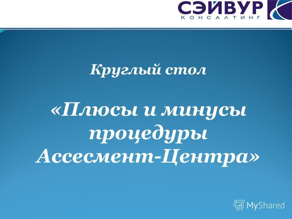 Круглый стол «Плюсы и минусы процедуры Ассесмент-Центра»