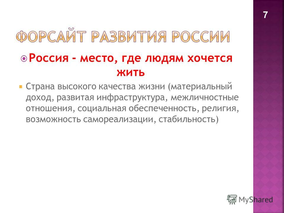 Россия - место, где людям хочется жить Страна высокого качества жизни (материальный доход, развитая инфраструктура, межличностные отношения, социальная обеспеченность, религия, возможность самореализации, стабильность) 7