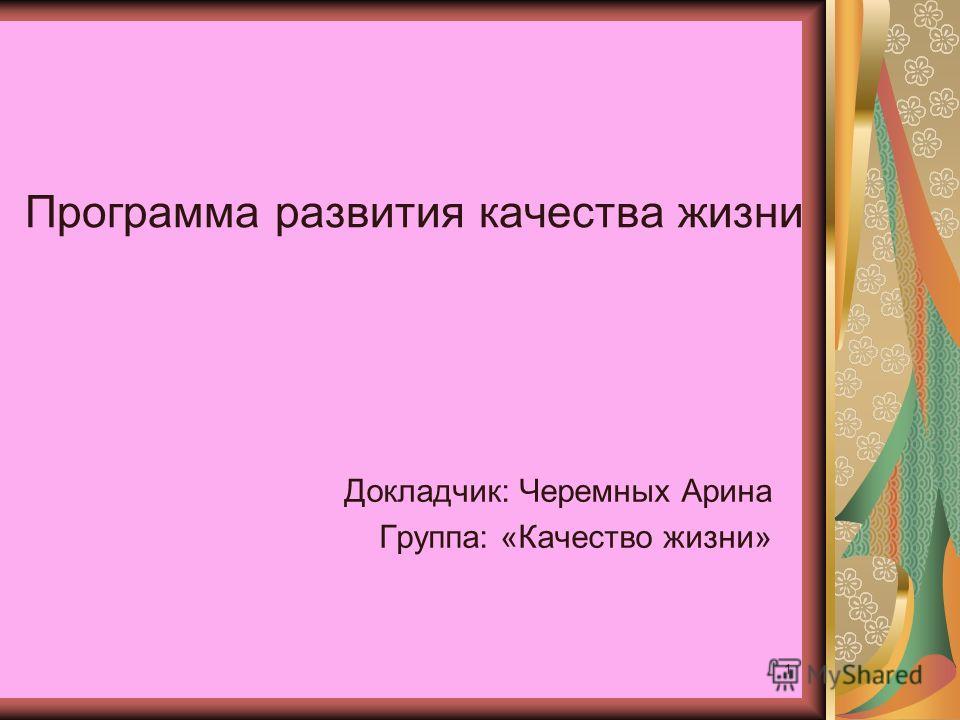 1 Программа развития качества жизни Докладчик: Черемных Арина Группа: «Качество жизни»
