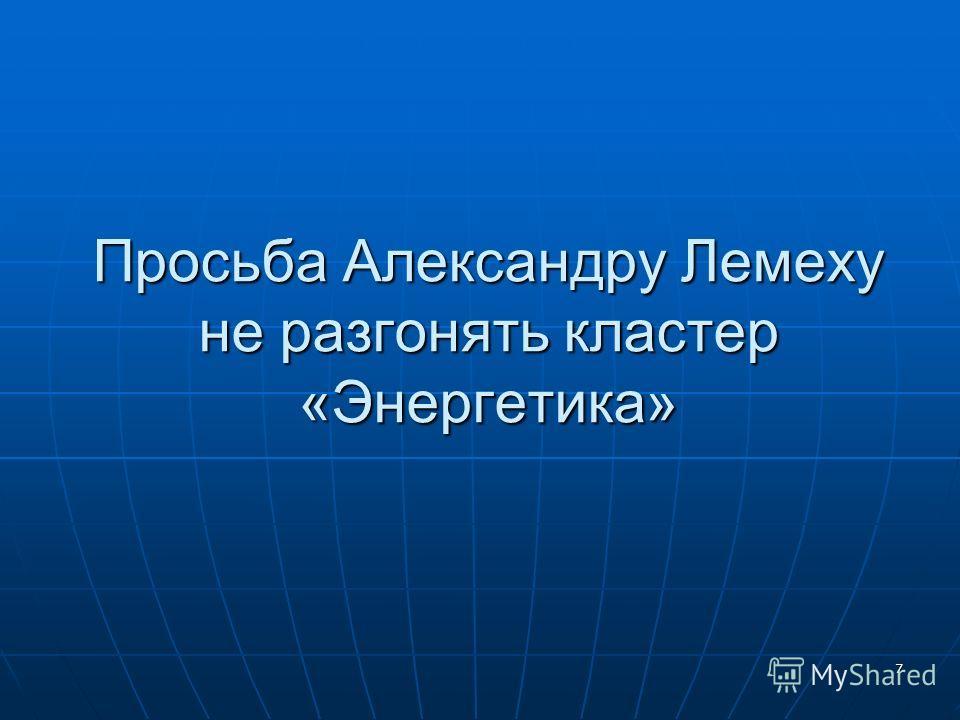 7 Просьба Александру Лемеху не разгонять кластер «Энергетика»