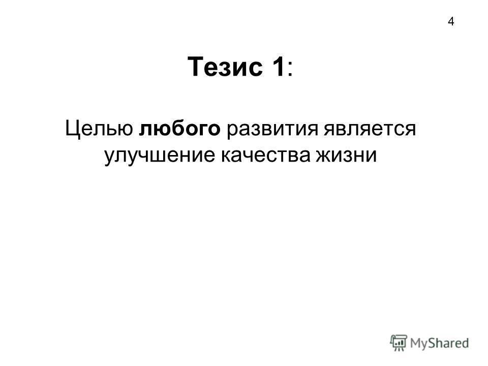 Тезис 1: Целью любого развития является улучшение качества жизни 4