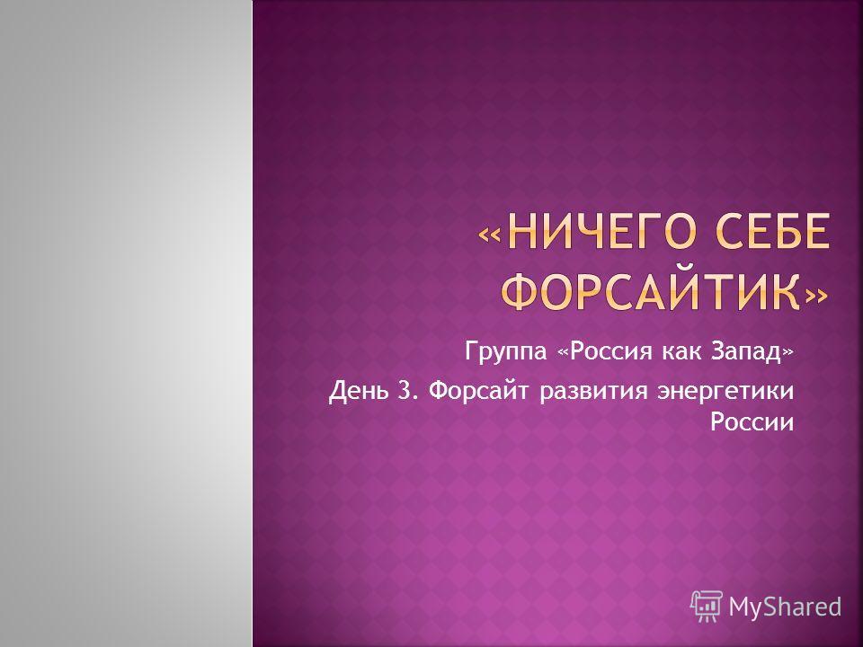 Группа «Россия как Запад» День 3. Форсайт развития энергетики России