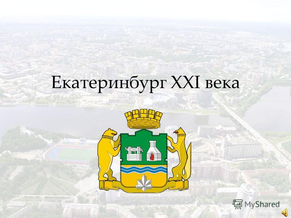 Екатеринбург XXI века