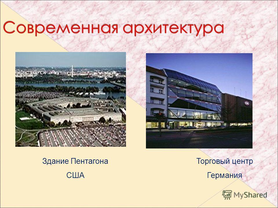 Здание Пентагона США Торговый центр Германия