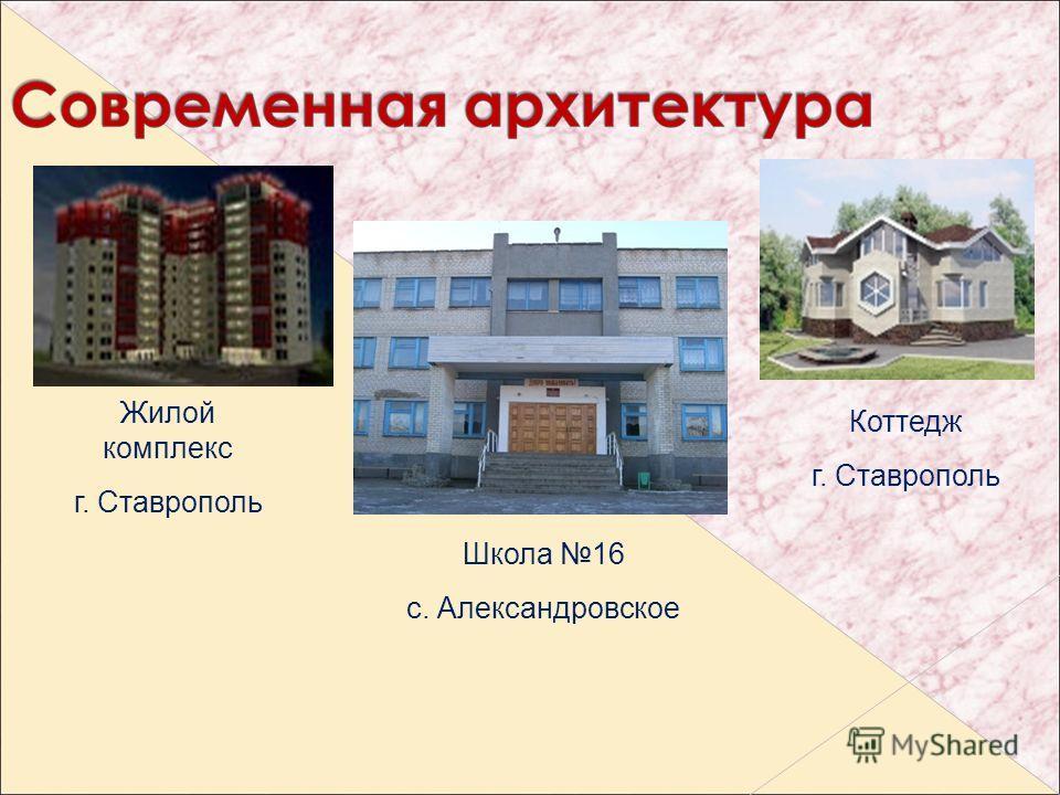 Школа 16 с. Александровское Жилой комплекс г. Ставрополь Коттедж г. Ставрополь