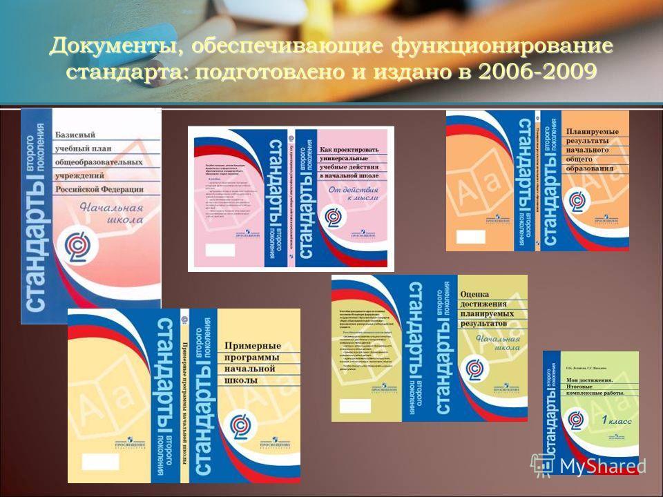 Документы, обеспечивающие функционирование стандарта: подготовлено и издано в 2006-2009