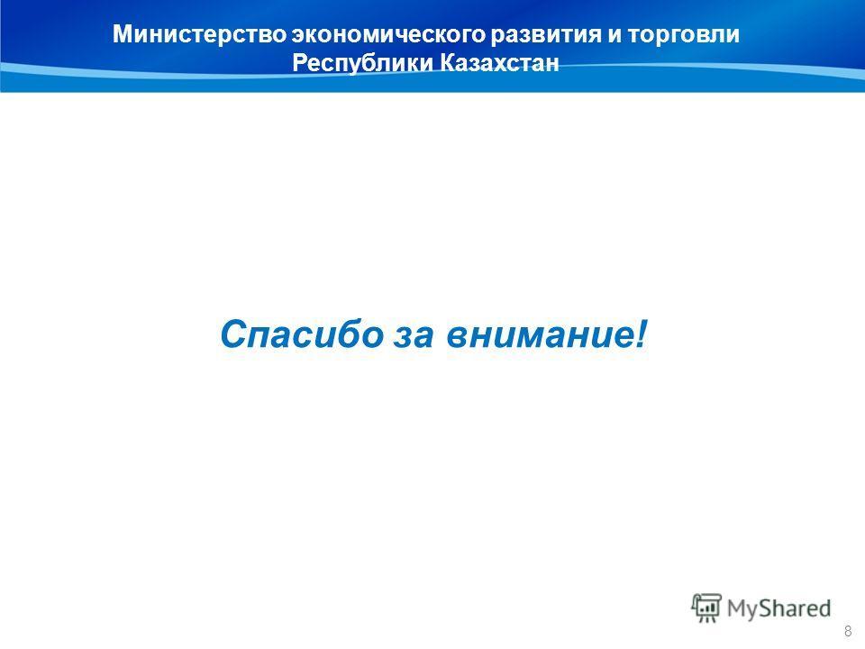 Спасибо за внимание! Министерство экономического развития и торговли Республики Казахстан 8