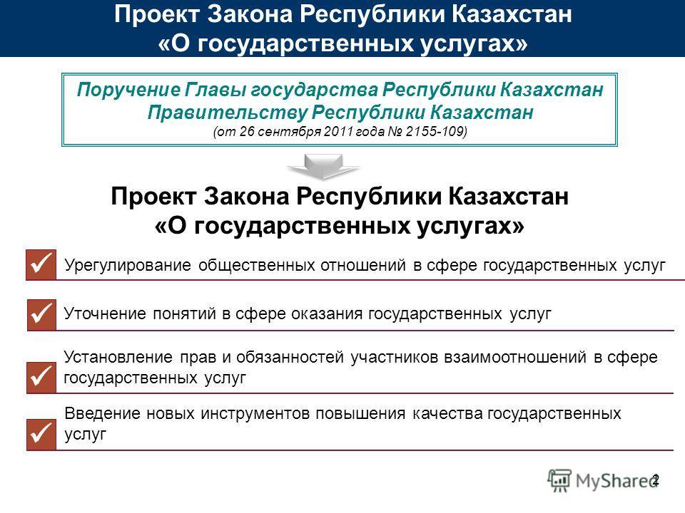 Проект Закона Республики Казахстан «О государственных услугах» Поручение Главы государства Республики Казахстан Правительству Республики Казахстан (от 26 сентября 2011 года 2155-109) Проект Закона Республики Казахстан «О государственных услугах» Уточ