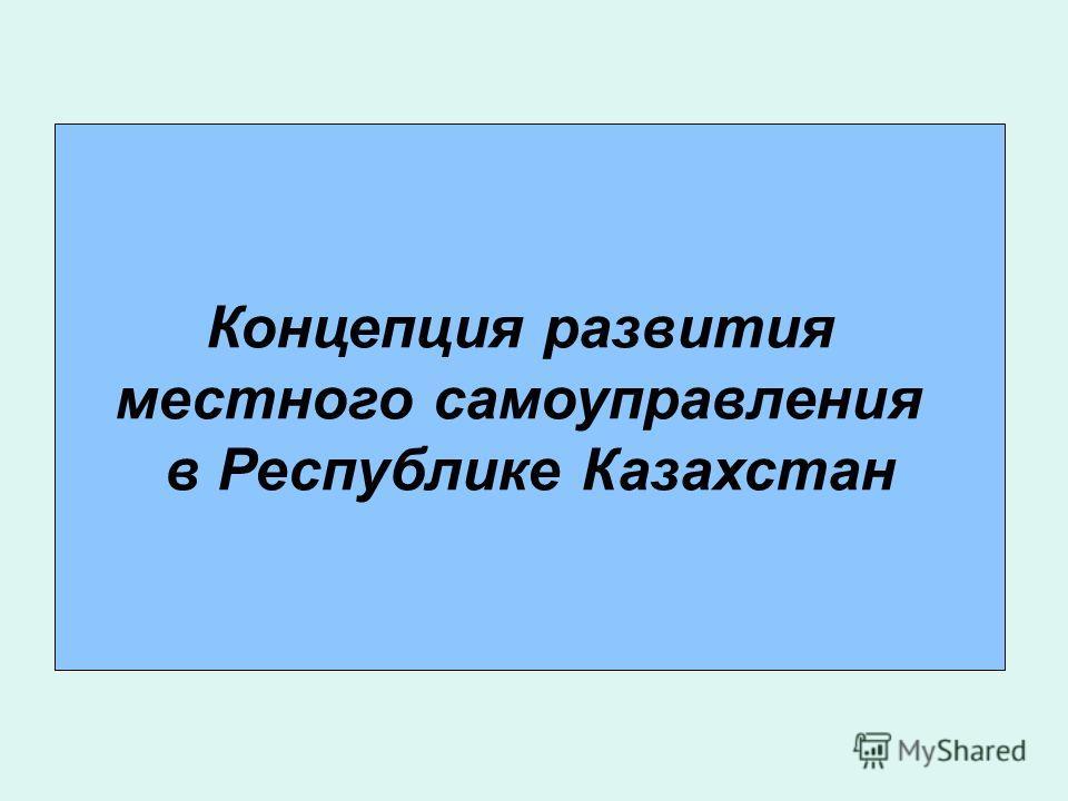 Концепция развития местного самоуправления в Республике Казахстан