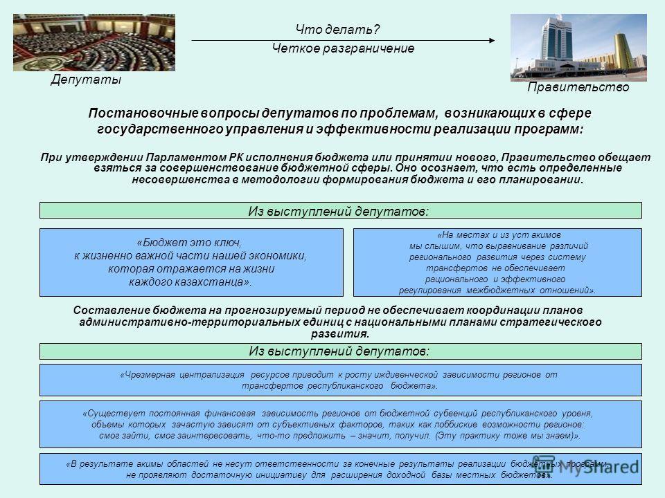 Постановочные вопросы депутатов по проблемам, возникающих в сфере государственного управления и эффективности реализации программ: При утверждении Парламентом РК исполнения бюджета или принятии нового, Правительство обещает взяться за совершенствован