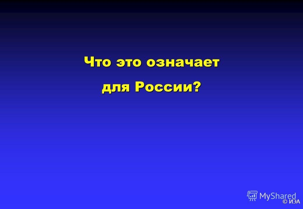 © ИЭА Что это означает для России?