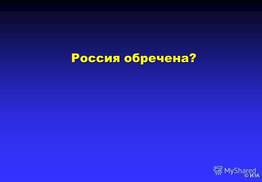 © ИЭА Россия обречена?